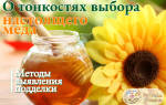 Как определить мед настоящий от подделки