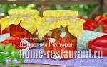 Заготовки из перца по армянски на зиму