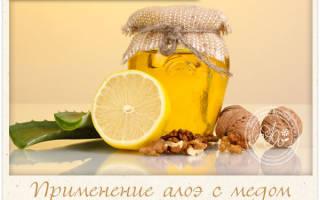 Как пить алоэ с медом