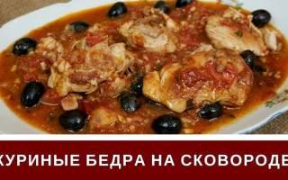 Как приготовить куриные бедра на сковороде