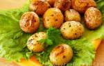 Как запечь мелкую картошку в духовке целиком в кожуре