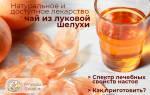 Как заваривать луковую шелуху для питья