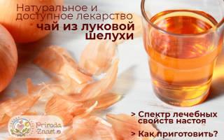 Как приготовить чай из луковой шелухи